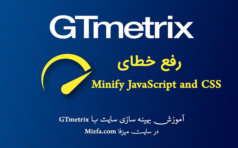 رفع خطای Minify JavaScript and CSS
