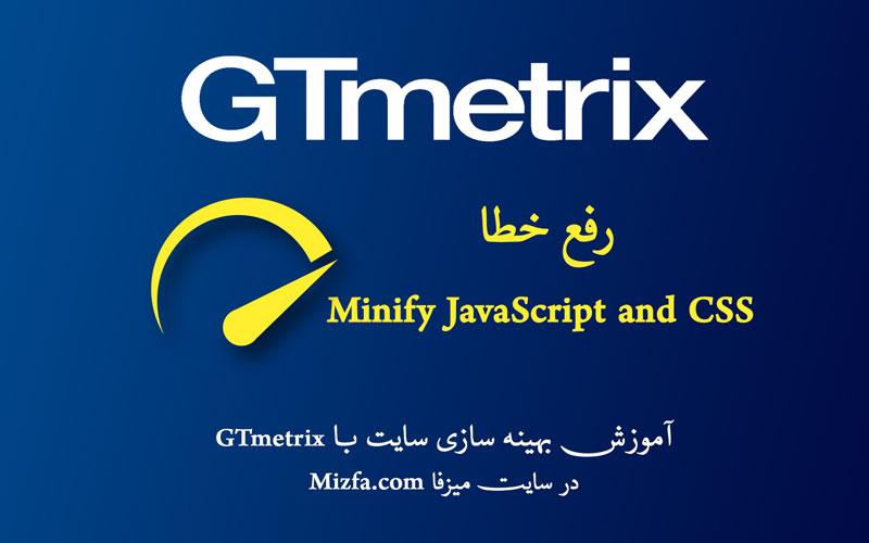 رفع خطای Minify JavaScript and CSS در YSlow جی تی متریکس