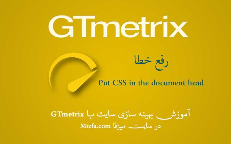 رفع خطای Put CSS in the document head در gtmetrix