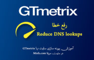 رفع خطای Reduce DNS lookups در YSlow جی تی متریکس