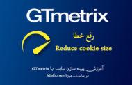 رفع خطای Reduce cookie size در YSlow جی تی متریکس