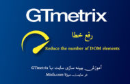 رفع خطای Reduce the number of DOM elements در YSlow جی تی متریکس