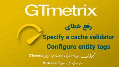 رفع خطای Specify a cache validator و ارور (Configure entity tags (ETags