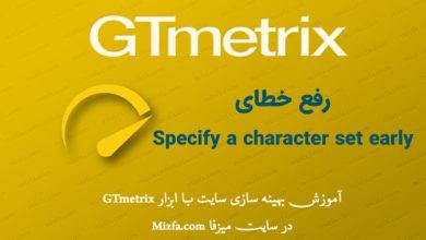 رفع خطای Specify a character set early