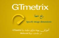رفع خطای Specify image dimensions در gtmetrix