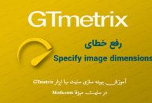 Photo of رفع خطای Specify image dimensions در gtmetrix