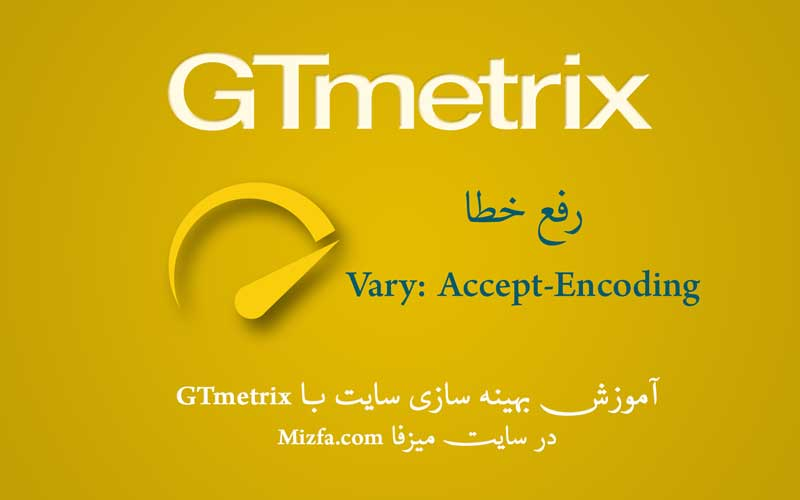 رفع خطای Specify a Vary: Accept-Encoding header در gtmetrix