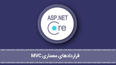 قراردادهای معماری mvc در asp.net core