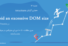 رفع خطای Avoid an excessive DOM size