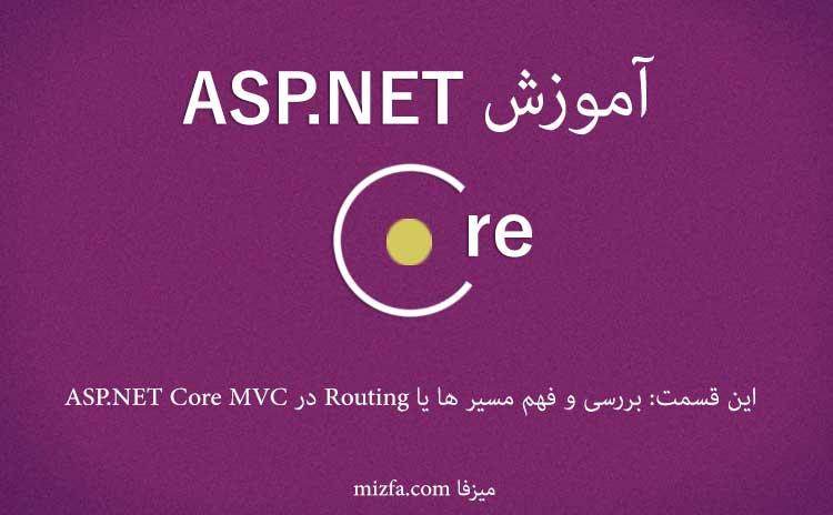 بررسی و فهم مسیر ها یا Routing در ASP.NET Cor