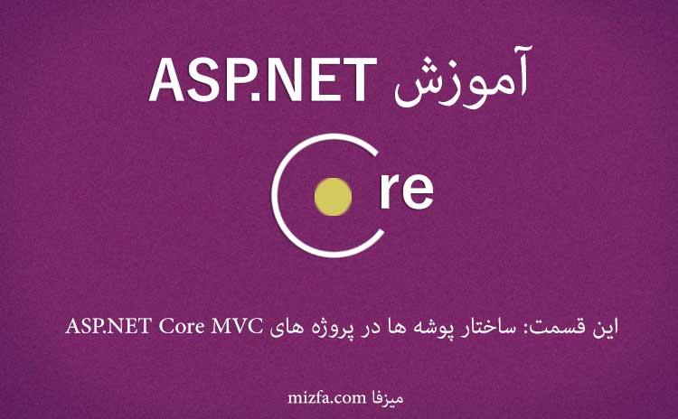 ساختار پوشه ها در پروژه هاي ASP.NET Core M