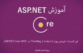 آشنایی با ViewBag در ASP.NET Core MVC
