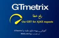 رفع خطای Use GET for AJAX requests در YSlow جی تی متریکس