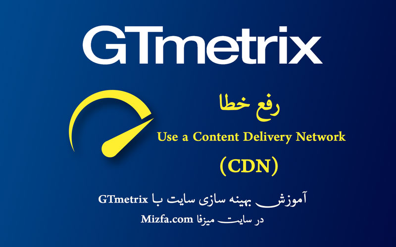 رفع خطای Use a Content Delivery Network  در YSlow جی تی متریکس