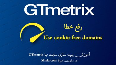 Photo of رفع خطای Use cookie-free domains در YSlow جی تی متریکس
