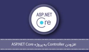 افزودن کنترلر به پروژه ASP.NET Core در ویژوال استودیو 2019