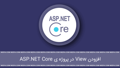 Photo of ایجاد View در پروژهی ASP.NET Core MVC