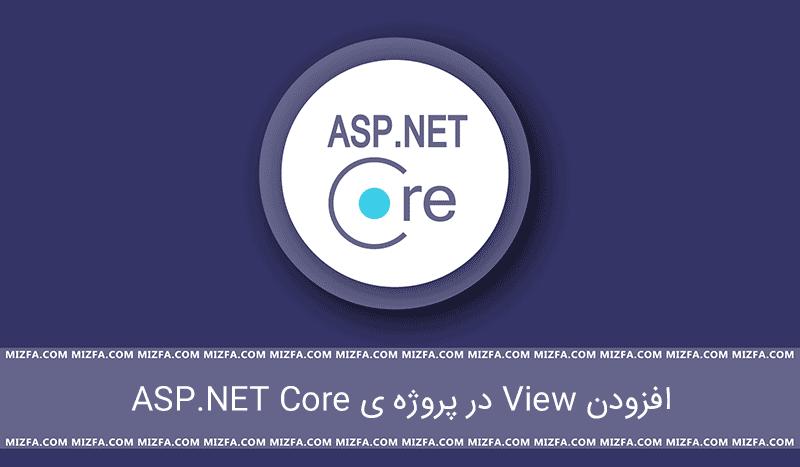 افزودن View به پروژه ASP.NET Core