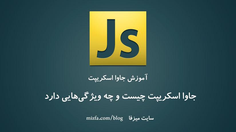 Photo of معرفی و آشنایی با زبان محبوب جاوااسکریپت