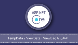 اموزش Viewbag ، ViewData و TempData در ASP.NET Core