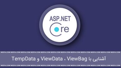 Photo of آشنایی با ViewData ، ViewBag و TempData