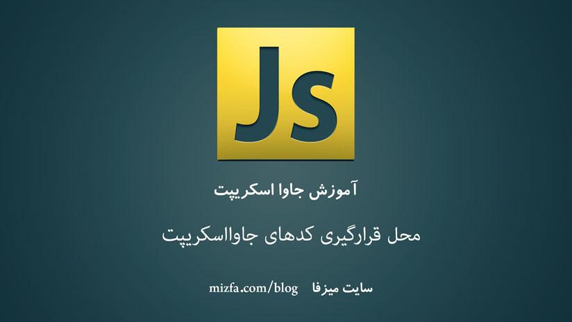 Photo of محل قرارگیری کد های javascript