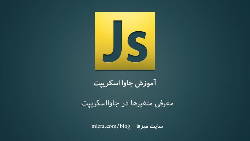 متغیرها در javascript
