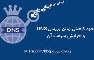 8 راه افزایش سرعت و کاهش زمان لود DNS Lookups