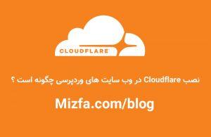 آموزش نصب Cloudflare