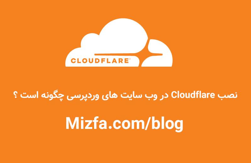 Photo of نصب Cloudflare و آموزش تنظیمات کلود فلر