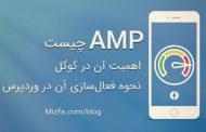 پروژه AMP چیست و نحوه فعالسازی آن در وردپرس