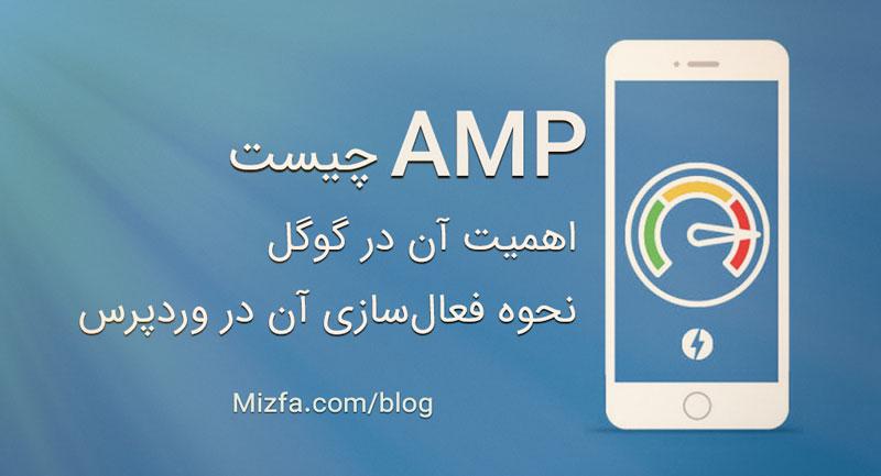 Photo of پروژه AMP چیست و نحوه فعالسازی آن در وردپرس