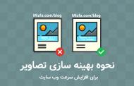 مقاله جامع نحوه بهینه سازی تصاویر برای افزایش سرعت سایت