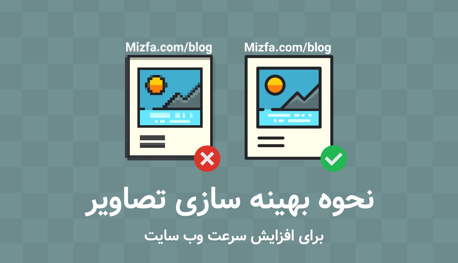 Photo of مقاله جامع نحوه بهینه سازی تصاویر برای افزایش سرعت سایت