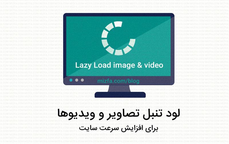 لود تنبل تصاویر و ویدیوهای وردپرس برای افزایش سرعت سایت