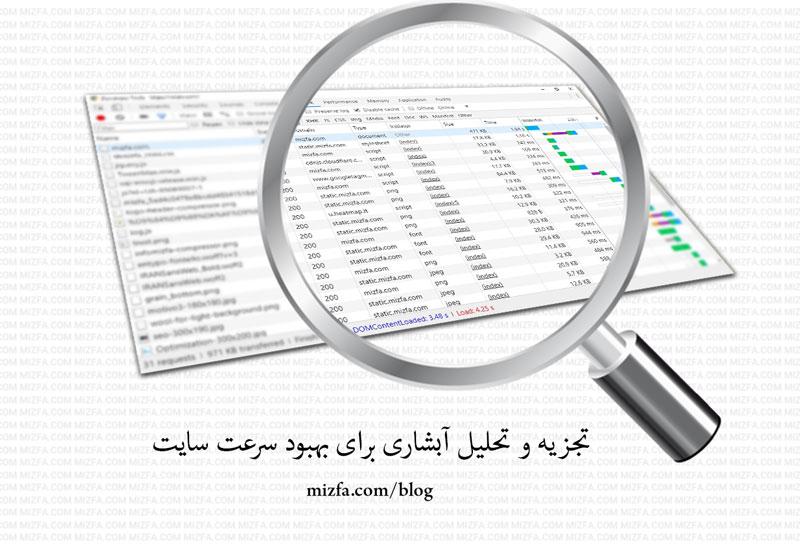 تجزیه و تحلیل آبشاری برای بهبود سرعت سایت