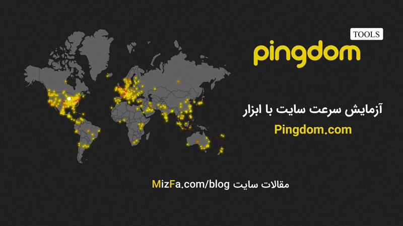 Photo of آزمایش سرعت وب سایت با ابزار Pingdom