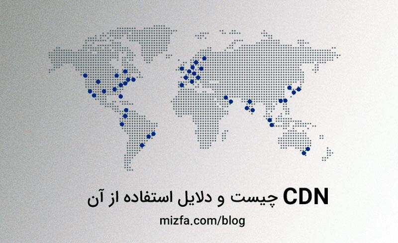 Photo of CDN چیست و دلایل استفاده از CDN در وب سایت