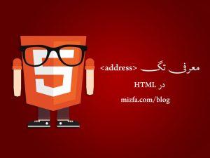 آموزش طراحي سايت با html