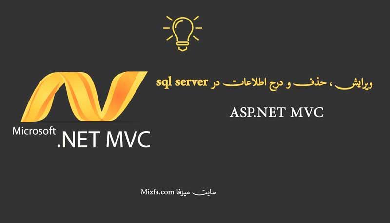 Photo of ویرایش ، حذف و درج اطلاعات در sql server در ASP.NET MVC