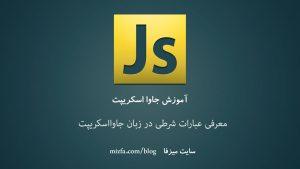 آموزش javascript