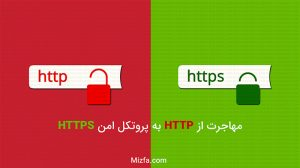 مهاجرت از HTTP به پروتکل امن HTTPS