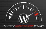 چگونه سرعت سایت وردپرس را افزایش دهیم