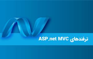 نکات و ترفندهای ASP.NET MVC