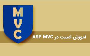 آموزش امنیت در ASP.NET MVC