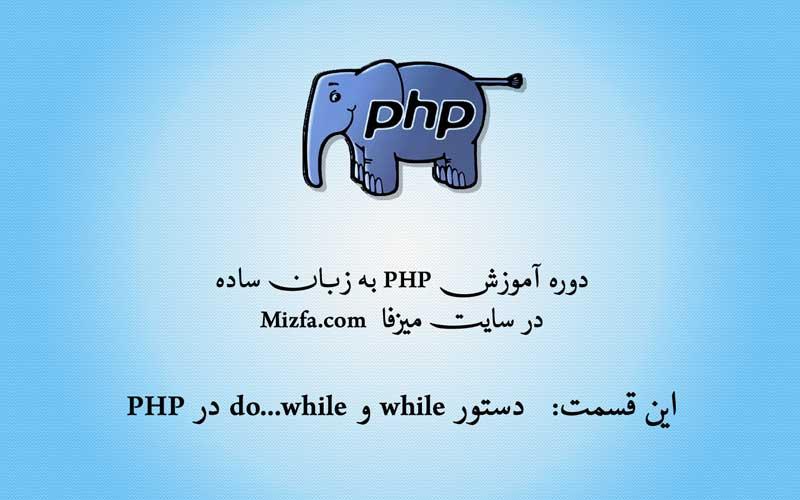 دستور while و do...while در php