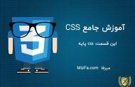 آموزش پایه کدهای CSS