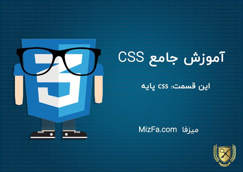 Photo of آموزش پایه کدهای CSS