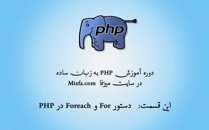 دستور for و foreach در php