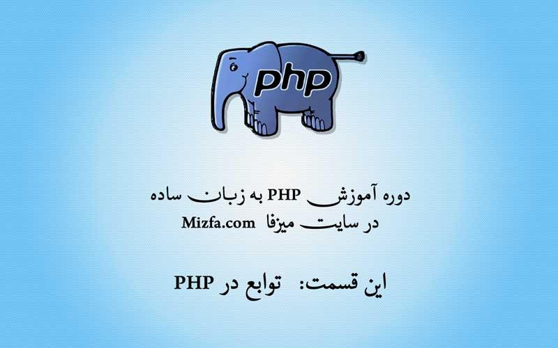 توابع در php